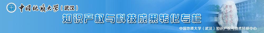 313-知识产权与技术转移中心